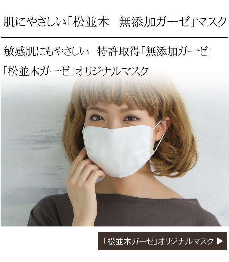 マスク あて布 肌荒れ 蒸れ解消 綿100% 敏感肌にもやさしい 無添加 ガーゼ 松並木 ガーゼ 無添加ガーゼ 敏感肌にも優しい 松並木 ガーゼ 日本製