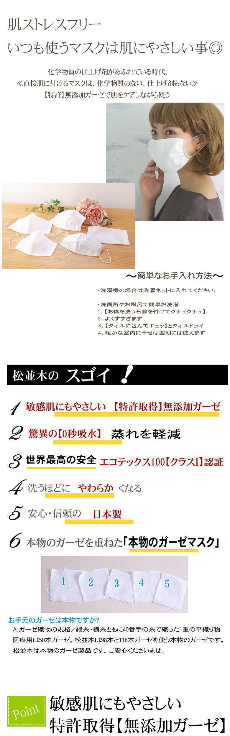 すごい ジプシー 楽天1位 【特許】無添加ガーゼ/無添加ガーゼ マスク 大人用 綿100% 敏感肌にもやさしい 無添加ガーゼ マスク 肌荒れ対策 繰り返し使える マスク 松並木 松並木 日本製