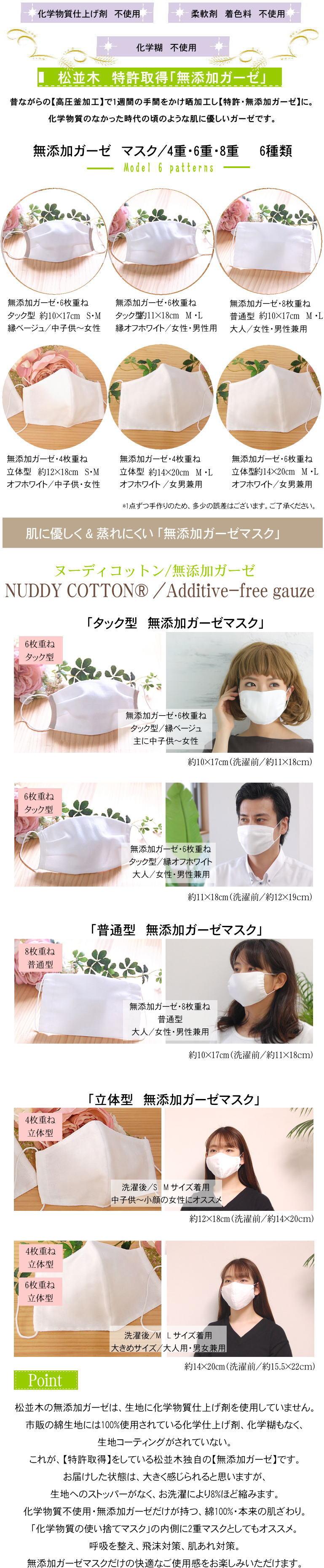 6種類 楽天1位 無添加ガーゼ マスク 敏感肌にもやさしい 無添加ガーゼ 松並木 日本製