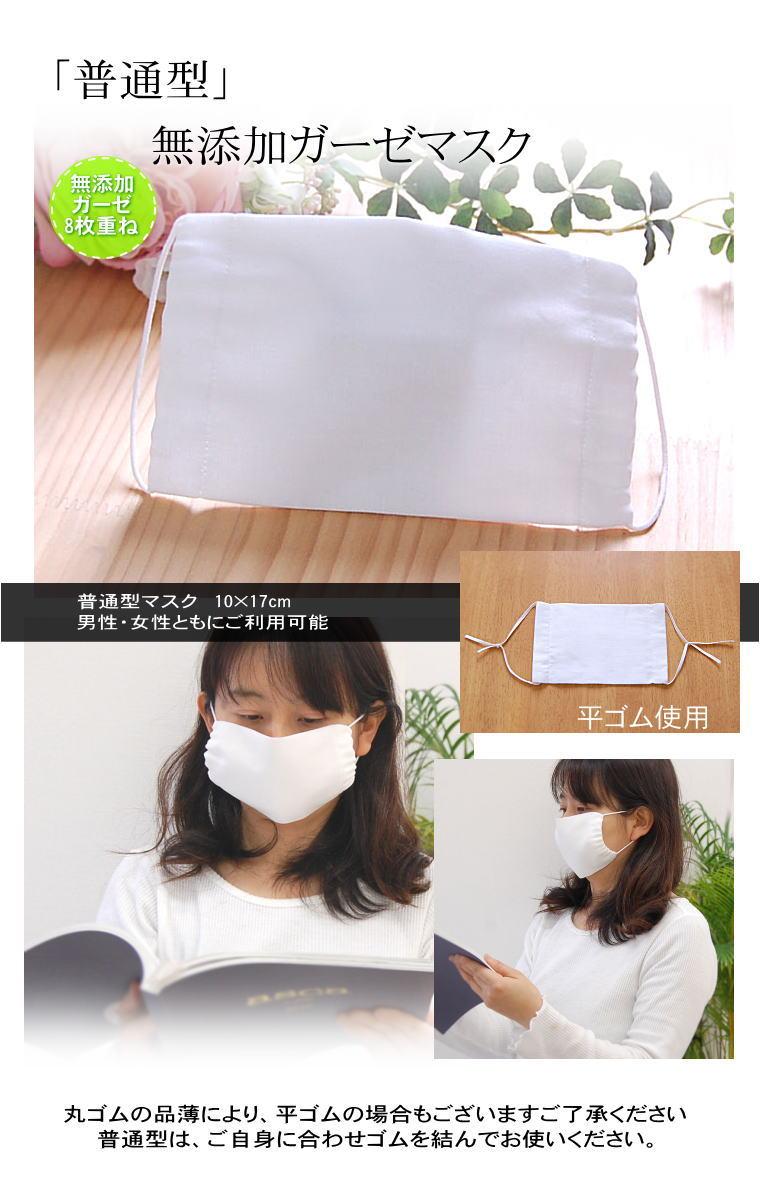 黒のガーゼのマスク/大人用 敏感肌にもやさしい無添加ガーゼ マスク/大人用 日本製