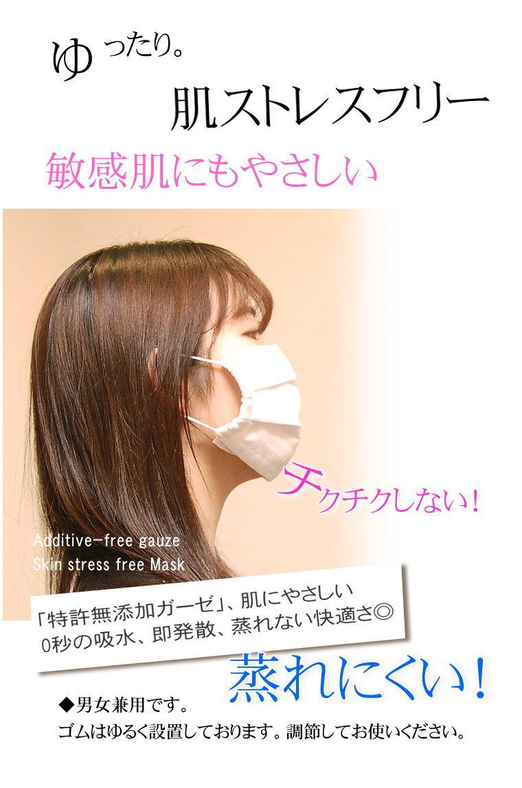 肌にやさしい 無添加ガーゼ プリーツマスク 松並木 日本製
