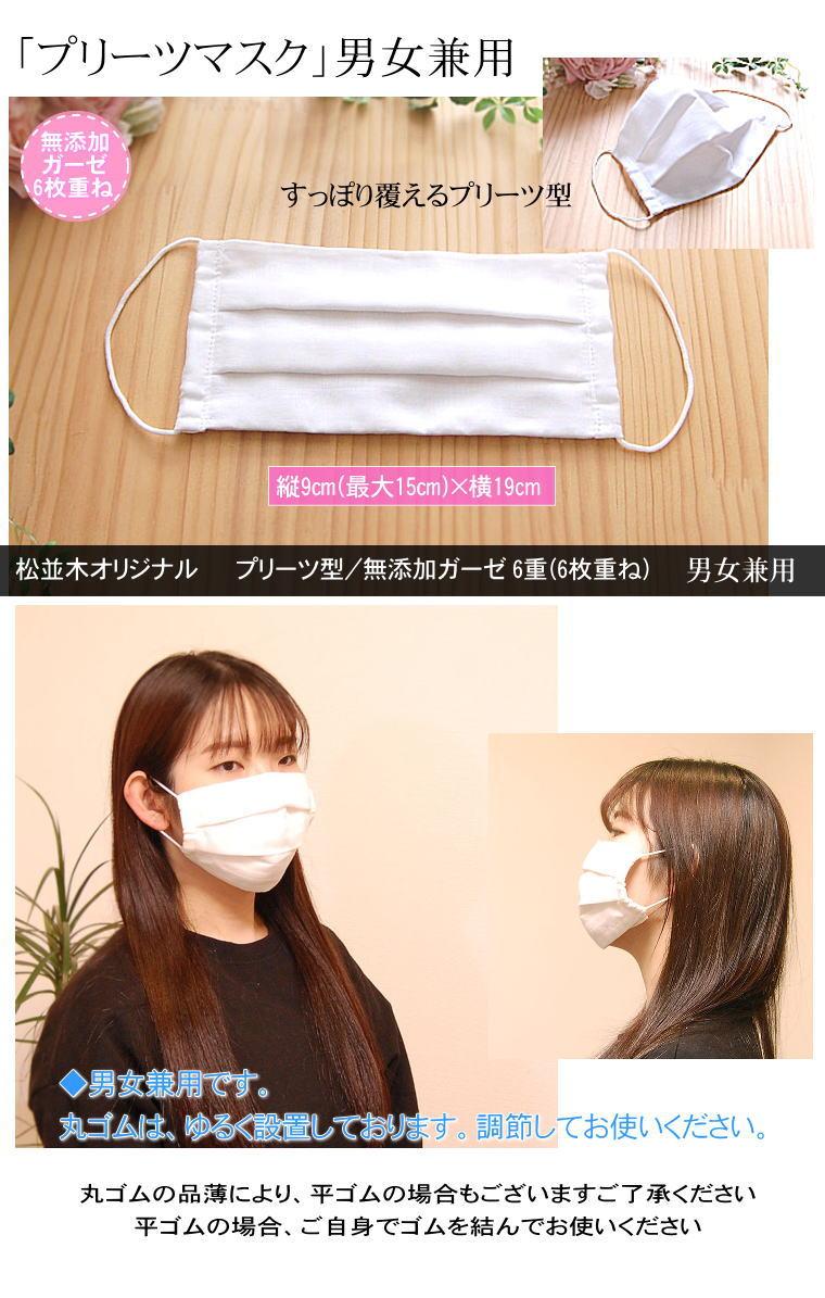 ガーゼのマスク プリーツマスク 大人用 敏感肌にもやさしい無添加ガーゼ マスク/大人用 日本製