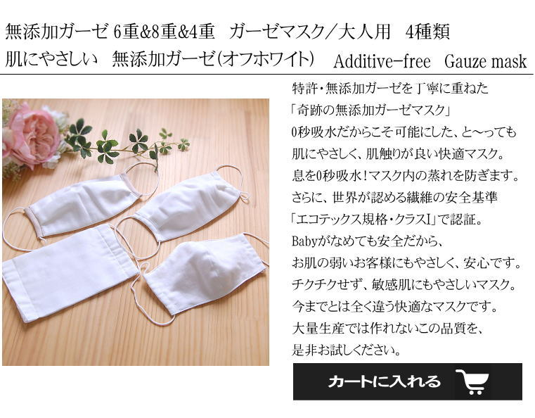 1位のガーゼ 敏感肌にもやさしい ガーゼマスク 日本製 松並木