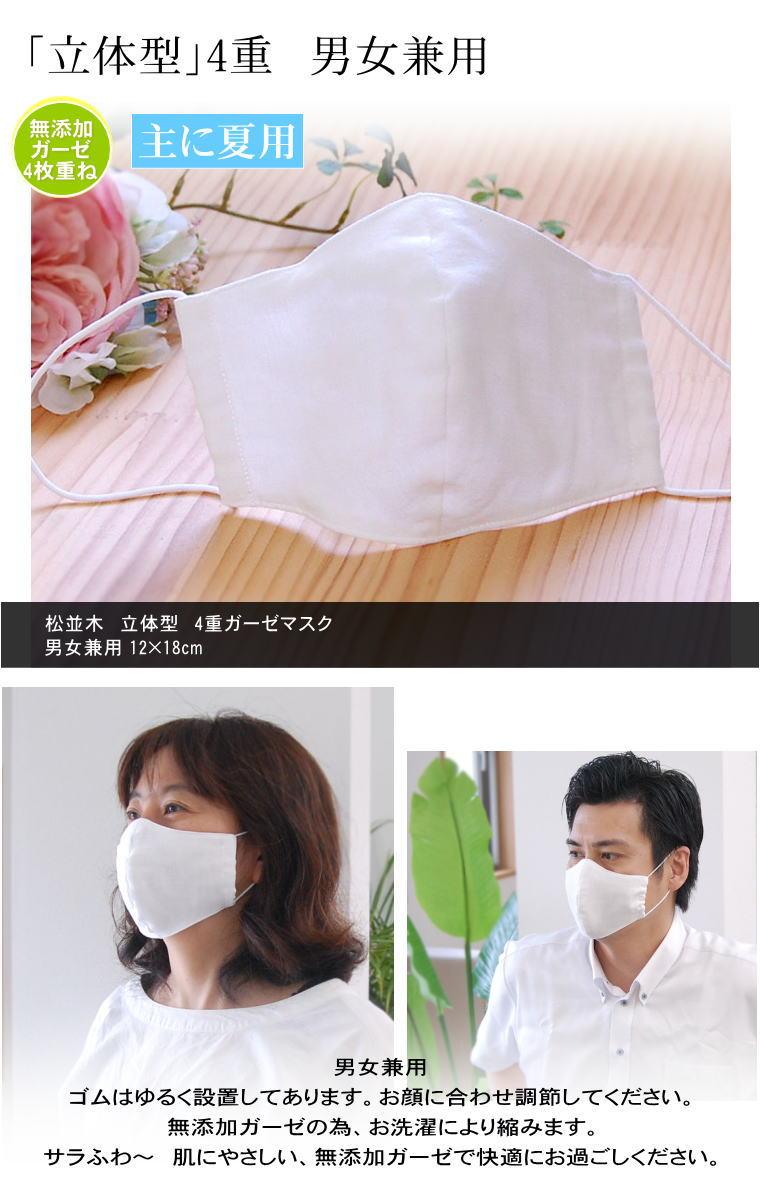 夏用 立体型マスク 敏感肌にもやさしい、本物のガーゼのマスク/大人用 日本製