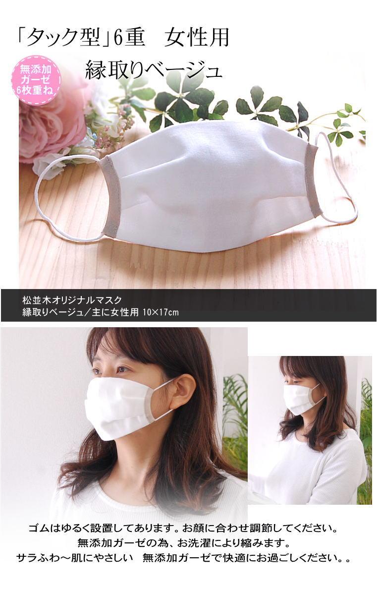 タック型 マスク 敏感肌にもやさしい、本物のガーゼのマスク/大人用 日本製