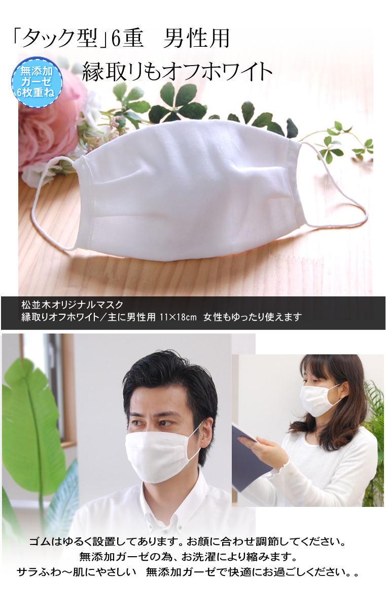 黒のガーゼのマスク/大人用 男用 敏感肌にもやさしい無添加ガーゼ マスク/大人用 日本製