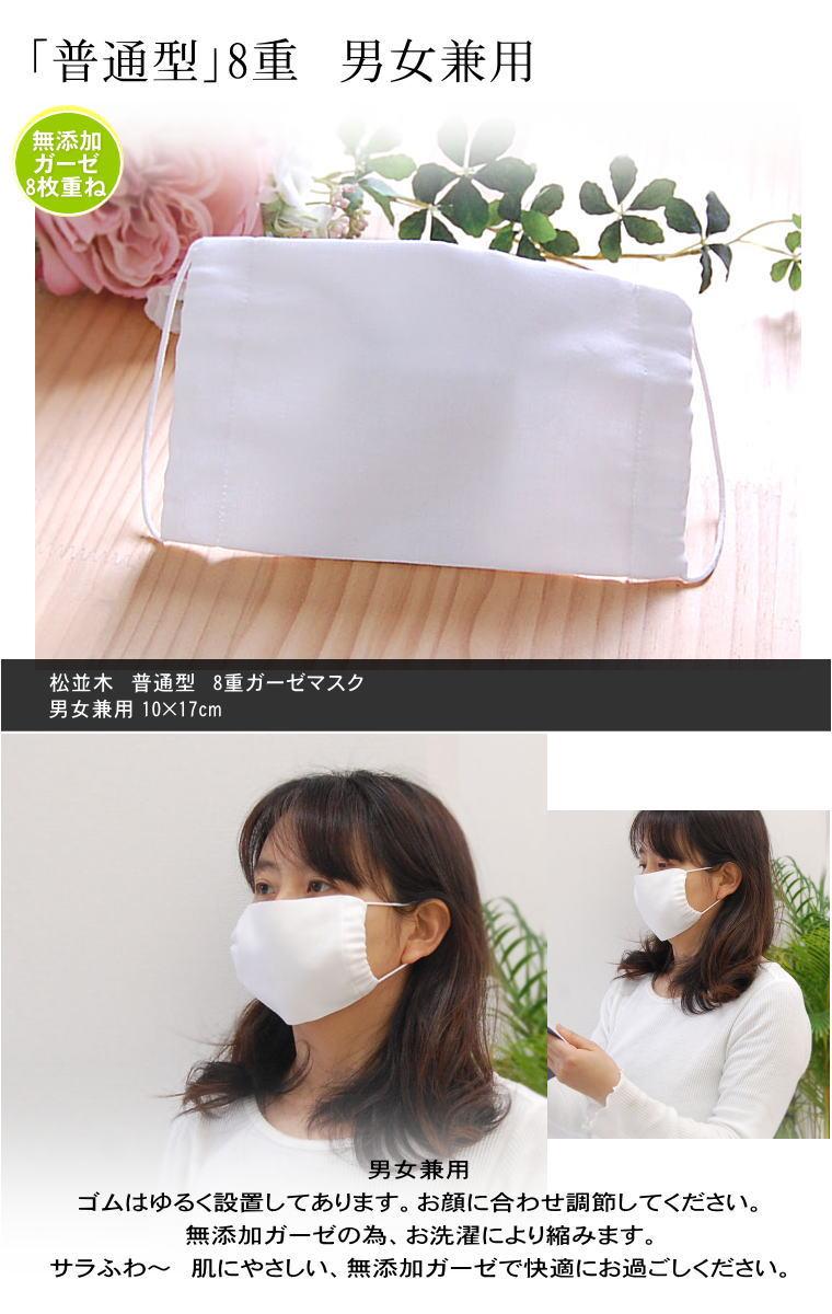 黒のガーゼのマスク/大人用 8 敏感肌にもやさしい無添加ガーゼ マスク/大人用 日本製