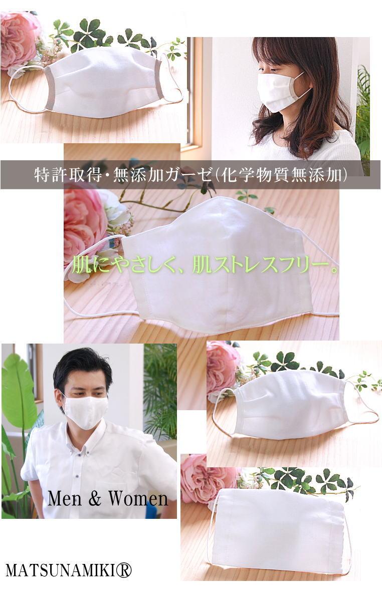 集合 肌にやさしい 無添加ガーゼ マスク 松並木 日本製 手作り
