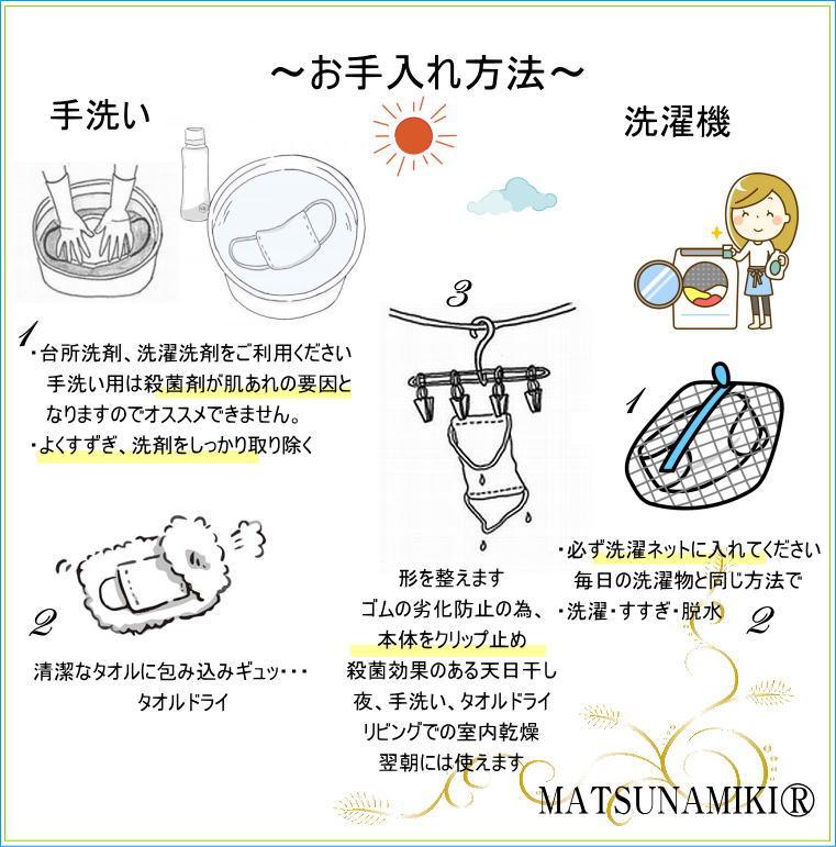洗濯方法  松並木のガーゼマスク/大人用