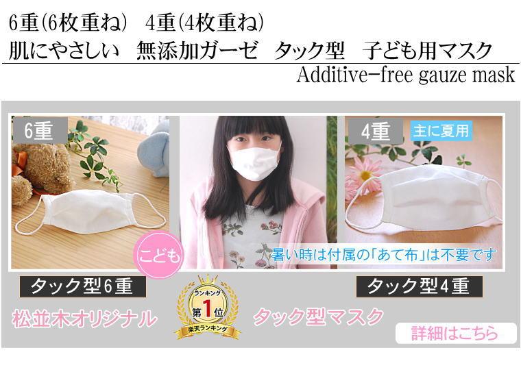 子供用 肌にやさしい ガーゼマスク 松並木 日本製