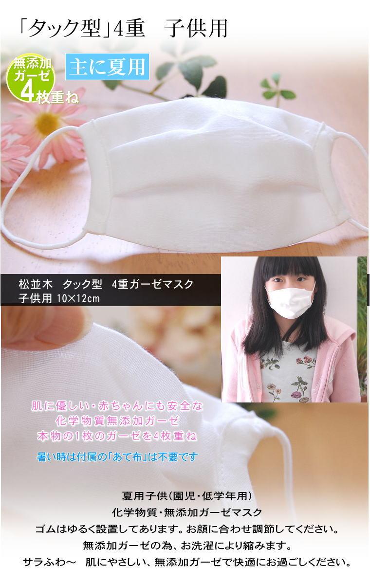 敏感肌にもやさしい、本物のガーゼのマスク 子供用 日本製