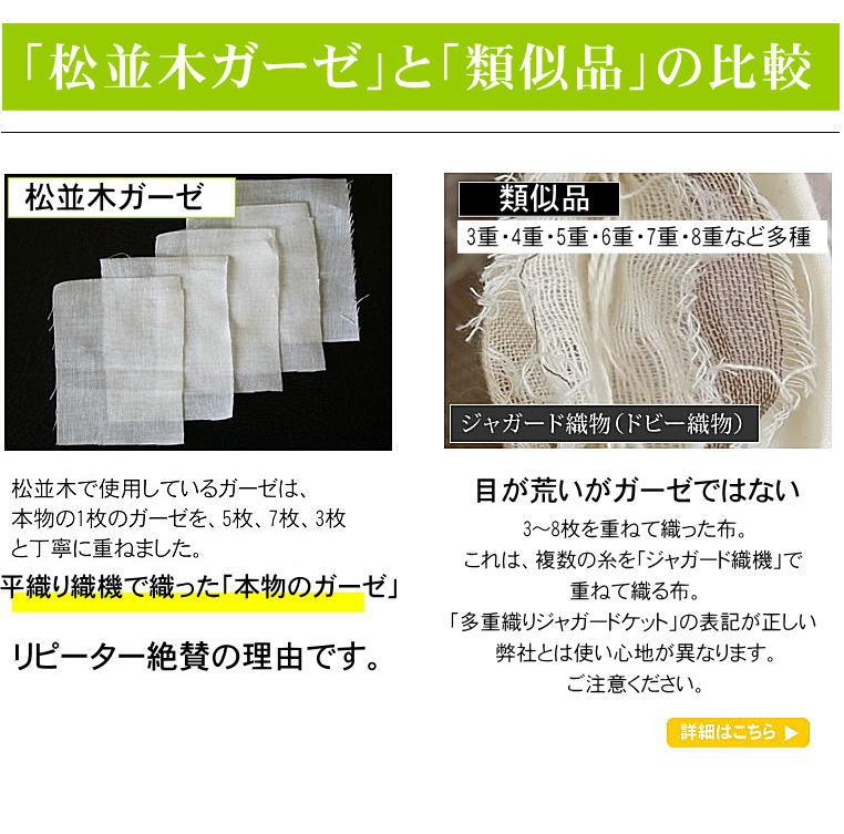 偽りのガーゼ 本物のガーゼ 松並木 楽天1位 敏感肌にもやさしい ガーゼ 綿毛布 ベビー 松並木