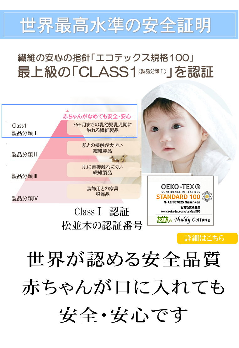 エコテックス クラス1認証 世界最高の安全・安心 松並木の無添加 ガーゼ 楽天1位 毛布 ベビー 子供 松並木 敏感肌にも安心な 綿毛布 日本製