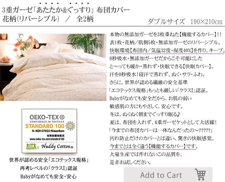 楽天1位 あったか布団カバー 花柄 ダブルサイズ 花柄 松並木 日本製