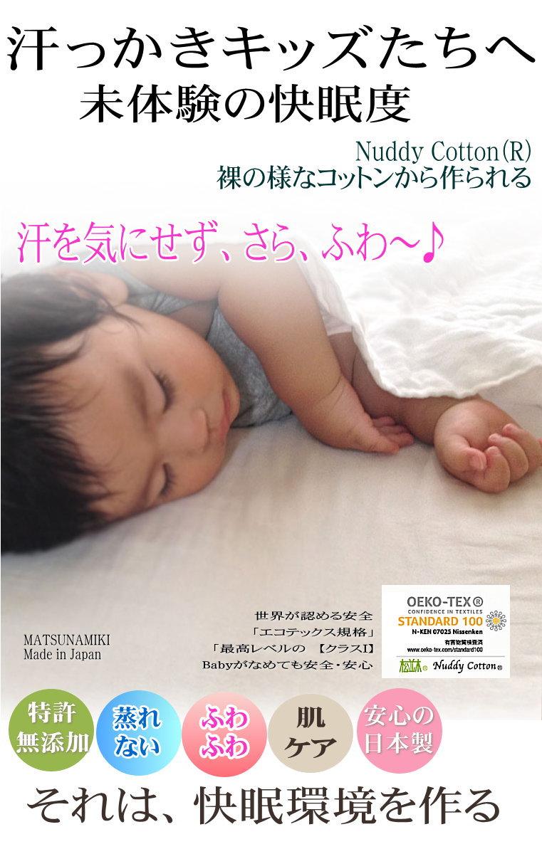 寝具ジプシー 快眠 無添加ガーゼ 敏感肌 アトピーにも安心な 無添加ガーゼケット ベビー