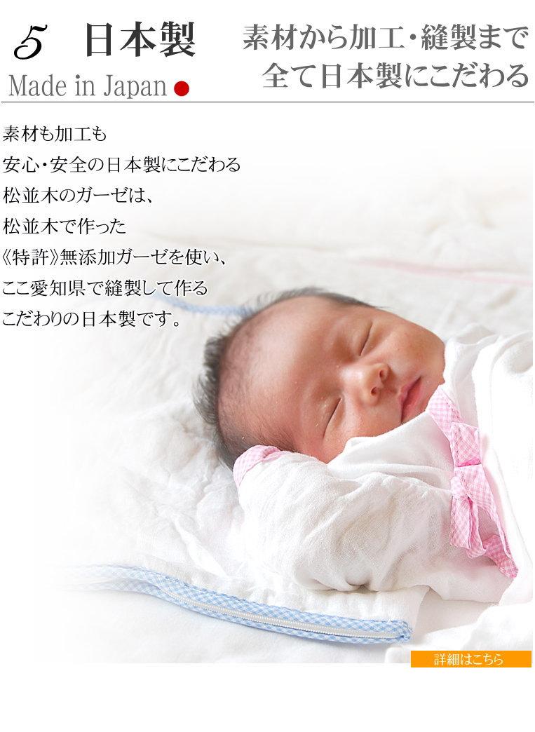 日本製 ガーゼ 楽天1位 毛布 ベビー 出産祝い 子供用 毛布 ハーフサイズ 松並木 日本製