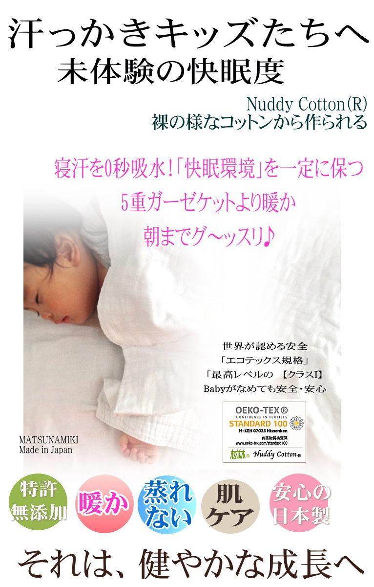寝具ジプシー 快眠 無添加ガーゼ 綿毛布 子供 大人ハーフサイズ 楽天1位の綿毛布 松並木 日本製