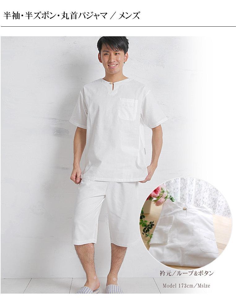メンズ 楽天1位★肌にやさしい、快適・快眠パジャマ 楽天1位 パジャマ 襟なし 半袖 半ズボン メンズ レディース 松並木