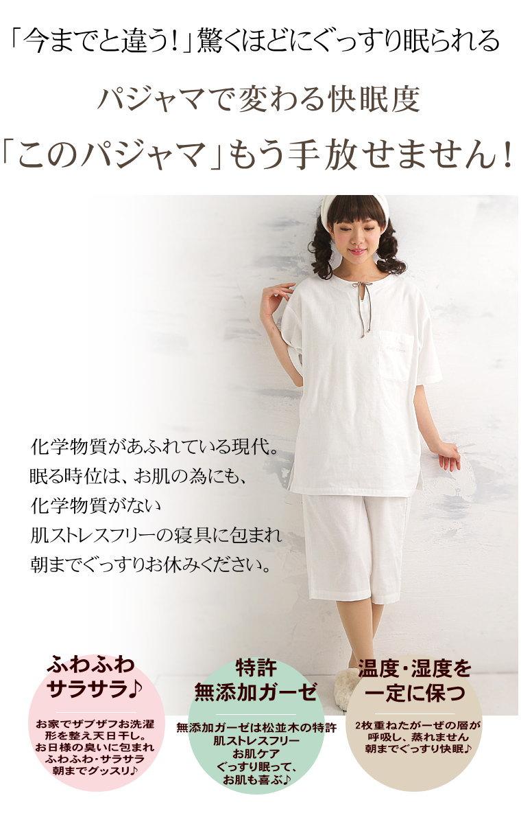楽天1位 松並木 ガーゼ パジャマ 半袖・半ズボン 日本製