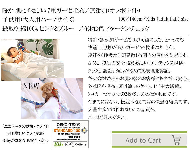 楽天1位 ガーゼ 毛布 ベビー キッズ  綿毛布 松並木 日本製  敏感肌にもやさしい 無添加 ガーゼの綿毛布