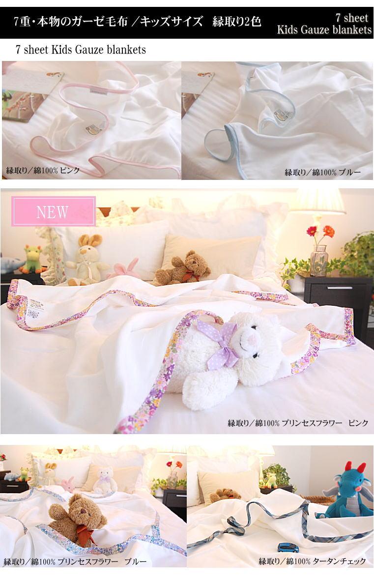 楽天1位 ベビー 綿毛布 ガーゼ毛布 キッズ 子供 ハーフサイズ 松並木 日本製 ベビー毛布