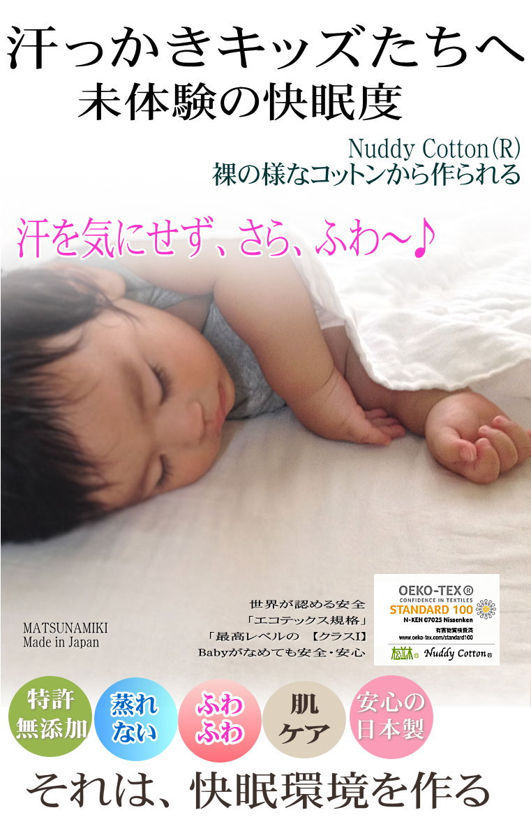 楽天1位 アトピー アセモ 敏感肌にやさしい ガーゼ スリーパー キッズ 子供 松並木 日本製
