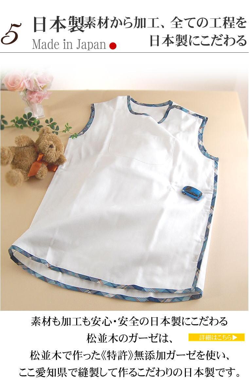 日本製 敏感肌にもやさしい 綿100% オーガニックコットンより肌にやさしい 無添加ガーゼ ガーゼ ガーゼ スリーパー ガーゼ 着る毛布 キッズ 子供 松並木