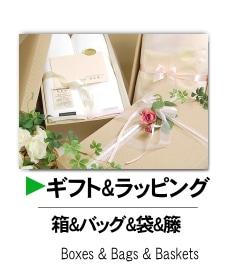 松並木のガーゼギフト 箱 バッグ バスケット