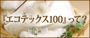 『エコテックス100』って?