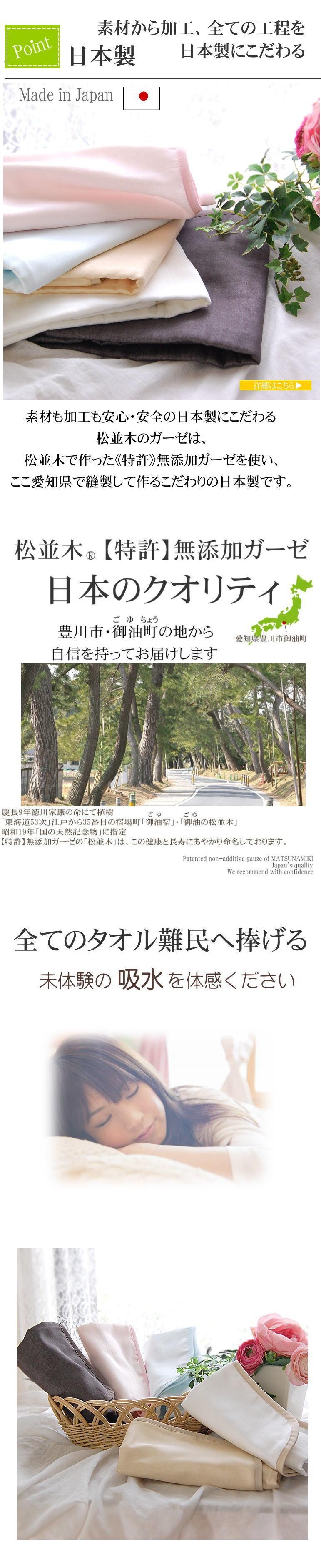 日本製 ガーゼ フェイスタオル ボディタオル 入浴タオル サウナタオル 楽天1位 ボディタオル 入浴タオル サウナタオル 松並木