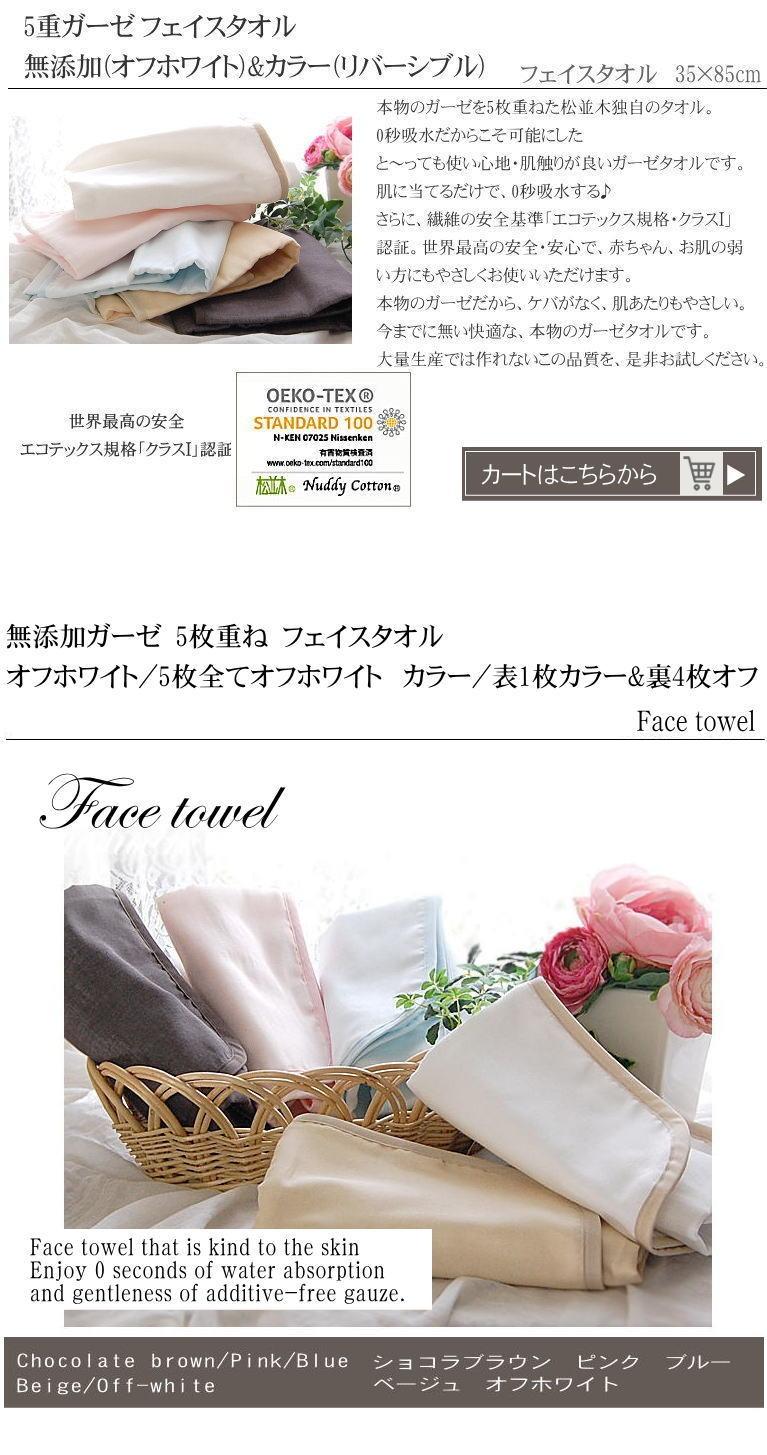 カート 楽天1位 フェイスタオル 肌にやさしい  松並木 日本製
