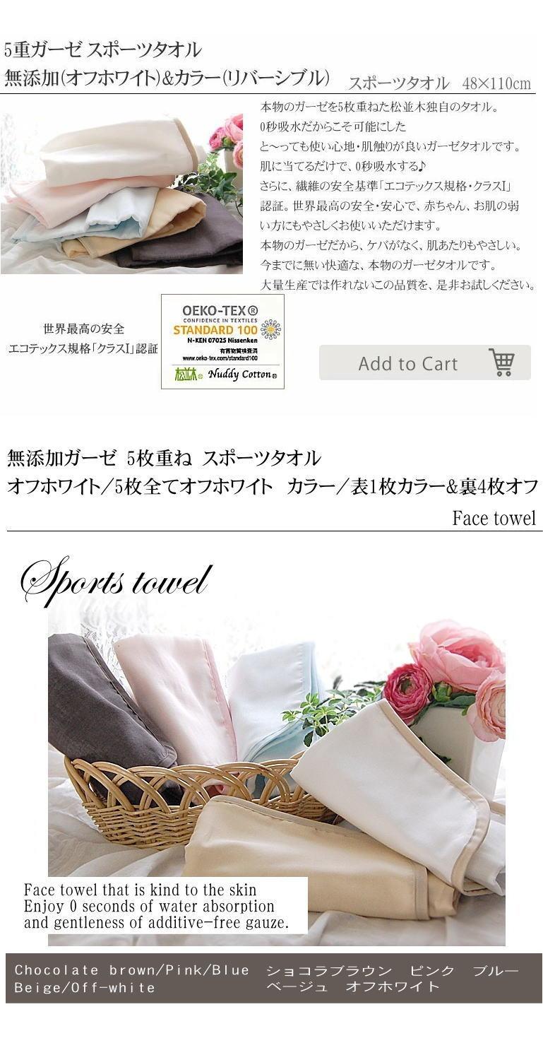 カート 楽天1位 スポーツタオル 肌にやさしい  松並木 日本製
