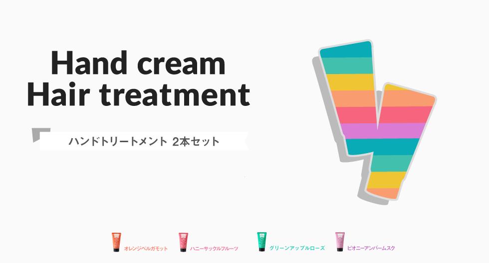 ハンドクリーム2本セット