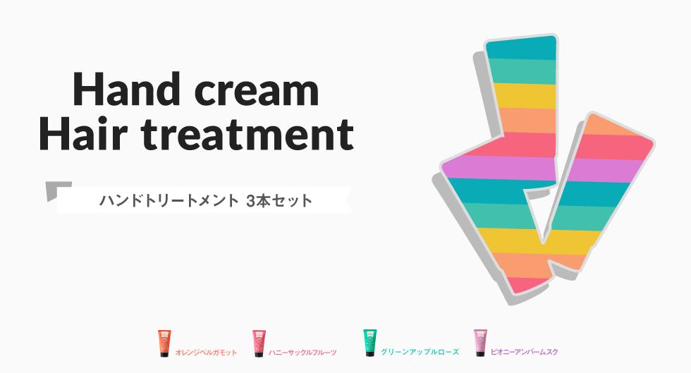 ハンドクリーム3本セット
