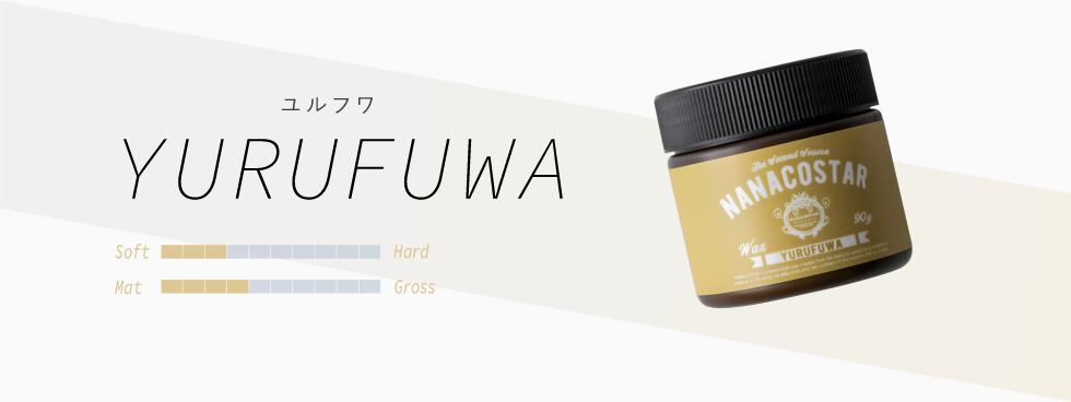 YURUFUWA WAX
