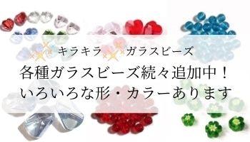 キラキラガラスビーズ。アクセサリーパーツとしてマストな素材!いろいろな形やサイズ、カラーがあります。