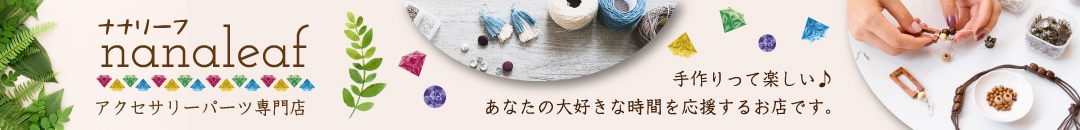 nanaleaf(ナナリーフ)アクセサリーパーツ専門店