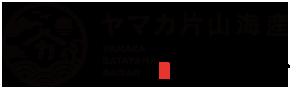 ヤマカ片山海産