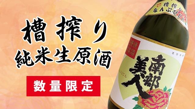南部美人 槽搾り(ふねしぼり)純米生原酒