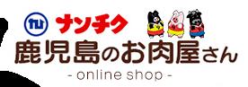 ナンチク 鹿児島のお肉屋さん -online shop-