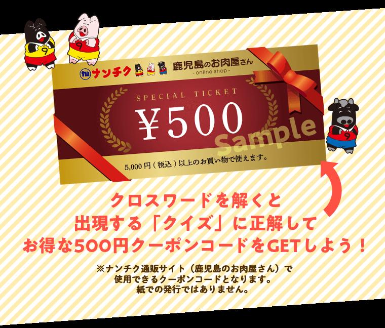 クロスワードを解くと出現する「クイズ」に正解してお得な500円クーポンコードをGETしよう!