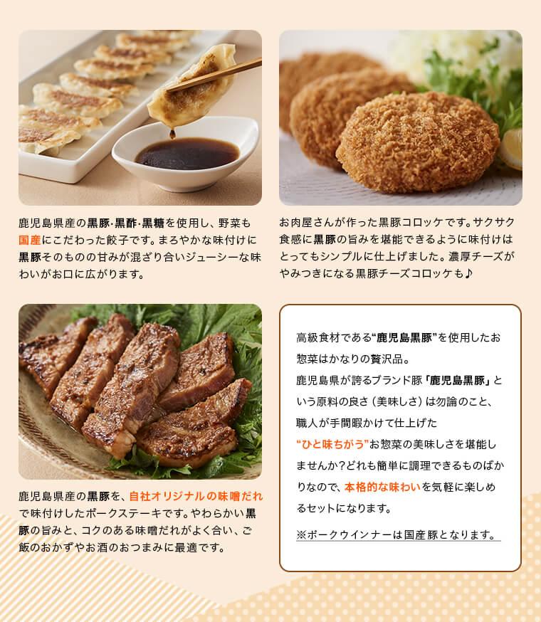 ブランド豚「鹿児島黒豚」を使用した贅沢なお惣菜4種に国産豚を使用したウインナーが入ったお得なセット!