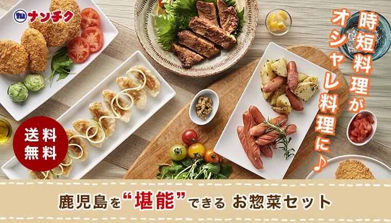 時短料理がオシャレ料理に♪ 鹿児島を堪能できるお惣菜セット