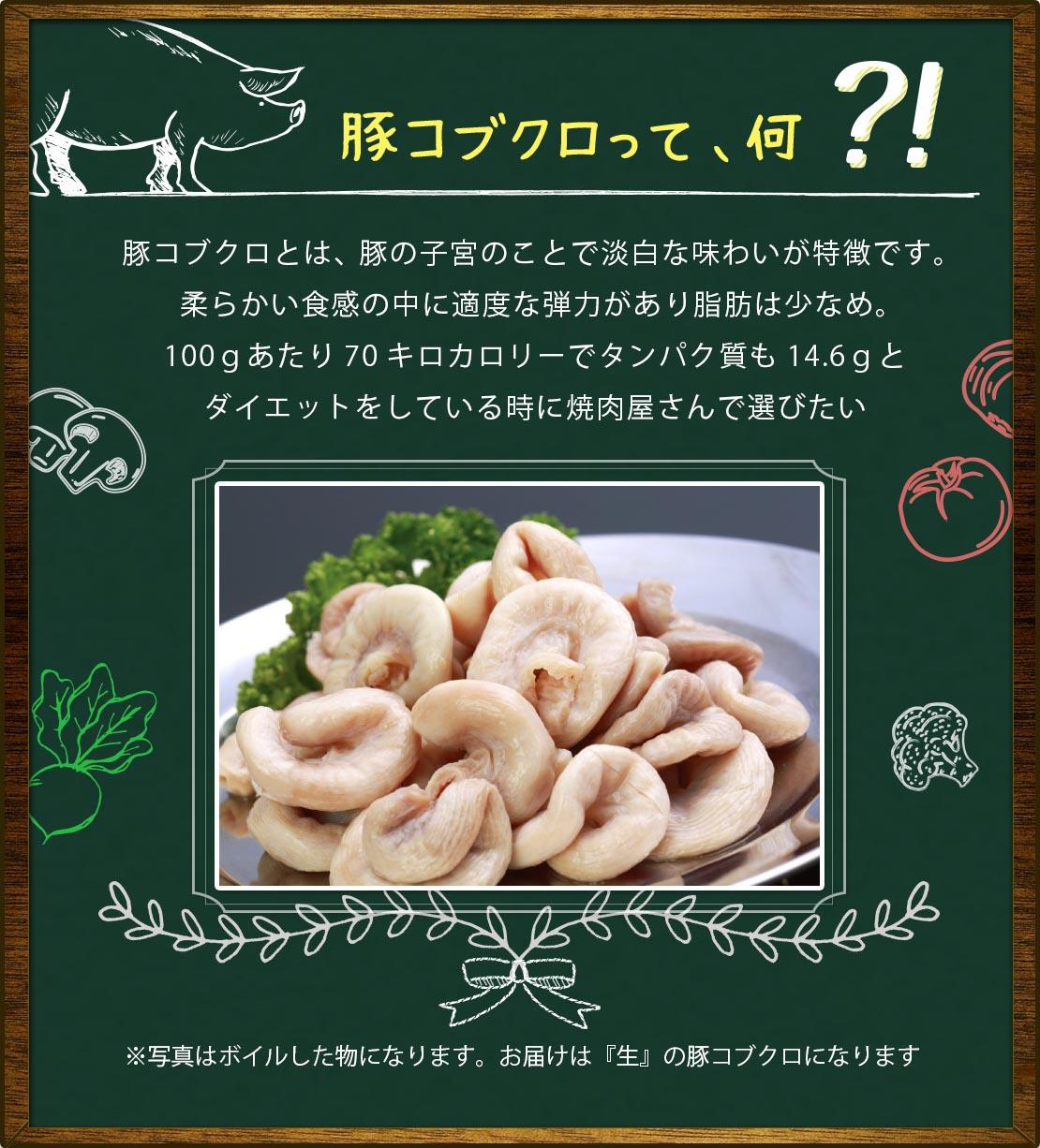 豚コブクロとは、豚の子宮のことで淡白な味わいが特徴です。