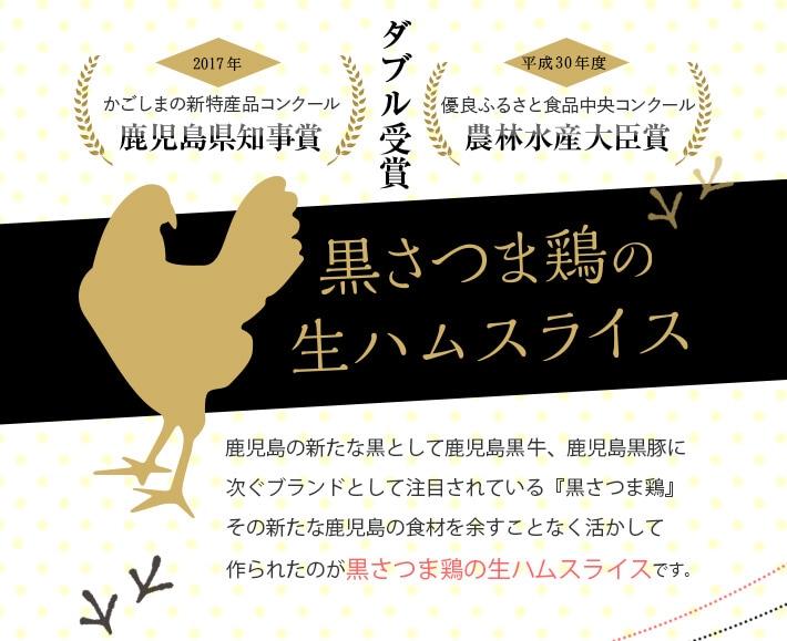 鹿児島県知事賞・農林水産大臣賞のダブル受賞!黒さつま鶏の生ハムスライス