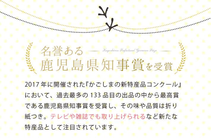 名誉ある鹿児島県知事賞を受賞