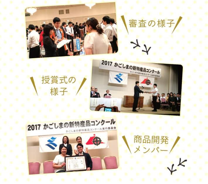 審査・授賞式の様子、商品開発メンバー
