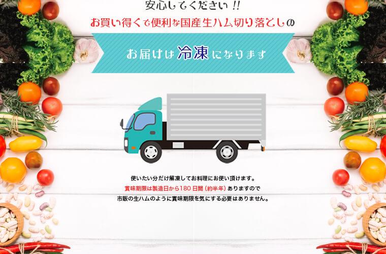 安心してください!!お買い得で便利な国産生ハム切り落としのお届けは冷凍になります