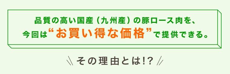 品質の高い国産(九州産)の豚ロース肉を、今回はお買い得な価格で提供できる。その理由とは!?