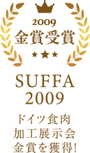 SUFFA2009 ドイツ食肉加工展示会金賞を獲得!